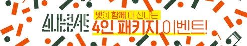 서울시합창단 <신나는 콘서트> 넷이 함께 더 신나는 4인 패키지 이벤트!