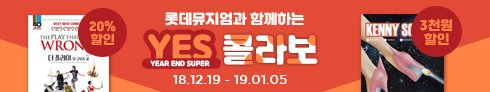 [세종문화회관x롯데뮤지엄]롯데뮤지엄과 함께하는 YES 콜라보 이벤트!