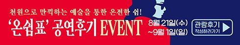 2019년 8월 온쉼표 공연관람 후기 이벤트