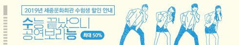 세종문화회관 인스타그램 팔로워 2만 돌파 기념 이벤트 `이만큼 축하해~`