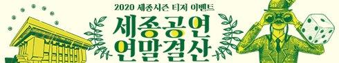 2020 세종시즌 티저 이벤트 [세종공연 연말결산]