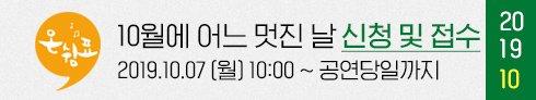 2019년 10월 천원의행복 시즌 Ⅱ '온쉼표' 티켓신청 및 예매안내 - 10월의 어느 멋진날