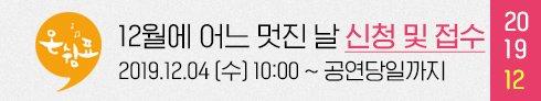 2019년 12월 천원의행복 시즌 Ⅱ '온쉼표' 티켓신청 및 예매안내 - 연극, 음악을 담다