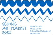 Sejong Art Market So So