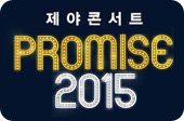 Sejong Center`s New Year`s Eve Concert `Promise 2015`