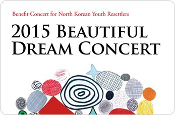 2015 beautiful dream concert