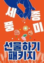 2019 세종문화회관 가을시즌 프로그램 `세종풍미` 추석선물 패키지