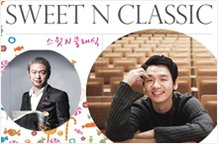 영화배우 김태우와 함께하는 `스윗N클래식`