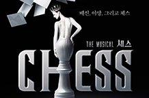 뮤지컬 체스 CHESS