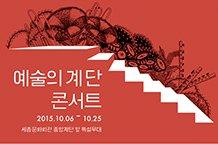 예술의 계단 콘서트