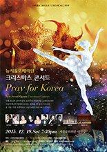 뉴서울오페라단 크리스마스콘서트 Pray for Korea