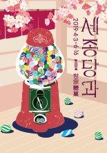 2019 세종문화회관 봄시즌 프로그램 `세종당과`