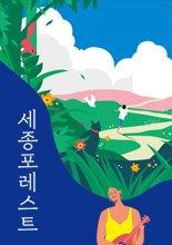2019 세종문화회관 여름시즌 프로그램 `세종 포레스트`