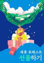 2019 세종문화회관 여름시즌 프로그램 세종포레스트 선물하기 패키지