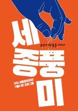 2019 세종문화회관 가을시즌 프로그램 `세종풍미`