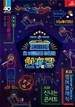 2018 세종문화회관 여름시즌 프로그램 - 한 여름밤의 광화문 `한야광`