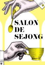 2019 세종문화회관 겨울시즌 프로그램 `살롱 드 세종`