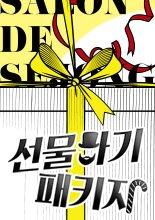 2019 세종문화회관 겨울시즌 프로그램 살롱 드 세종 선물하기 패키지