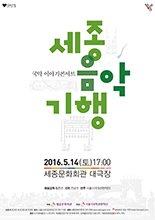 서울시국악관악단 특별연주회 `세종음악기행`