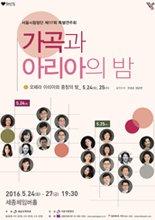 서울시합창단 제117회 특별연주회 `가곡과 아리아의 밤`