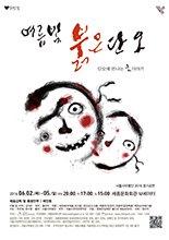 5월 문화초대이벤트 무용극 '여름빛 붉은 단오'