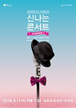 서울시합창단 제118회 특별연주회 `신나는 콘서트`