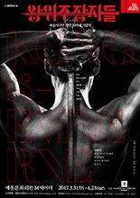 서울시극단 창단 20주년 기념공연 헨리크 입센의 `왕위 주장자들`