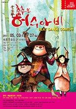서울시무용단 `춤추는 허수아비`