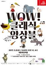 서울시유스오케스트라단 `2017 와우! 클래식 앙상블`
