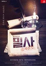 서울시뮤지컬단 `밀사:숨겨진 뜻`