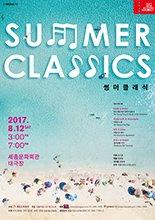 썸머클래식 Summer Classics