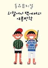 서울시소년소녀합창단 '외할머니댁에서의 여름방학'