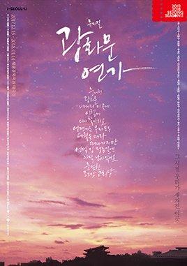 서울시뮤지컬단 `광화문연가`