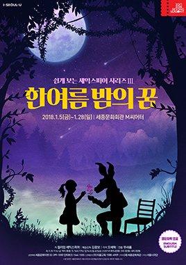 가족음악극 `한여름 밤의 꿈`