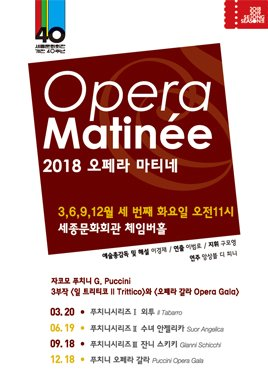 2018 오페라 마티네 3월 `외투`