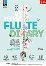 2018 세종체임버시리즈 `My Secret FLUTE Diary`Ⅰ