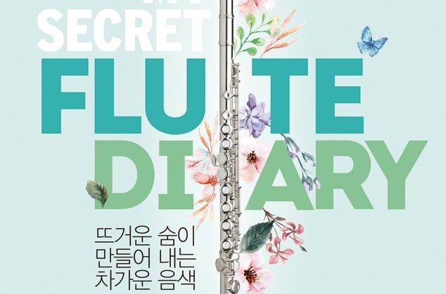 2018 세종체임버시리즈 `My Secret FLUTE Diary` Ⅳ