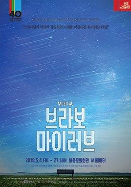 뮤지컬 `브라보 마이 러브`