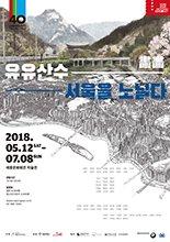 한국현대미술시리즈 Ⅲ `화화(畵畵)-유유산수`