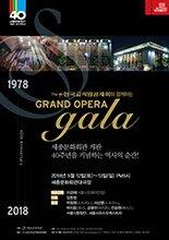 개관 40주년 기념공연 `그랜드 오페라 갈라(Grand Opera Gala)`