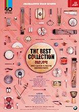 청춘가악 The Best Collection