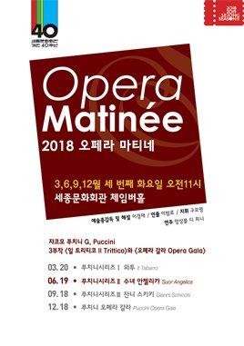 2018 오페라 마티네 6월 `수녀 안젤리카`