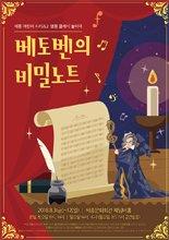 2018 세종어린이시리즈 `베토벤의 비밀노트`