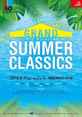 2018 `그랜드` 썸머클래식 (Grand Summer Classics)