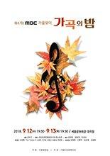 제47회 MBC 가곡의밤