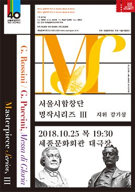 서울시합창단 `명작시리즈III`