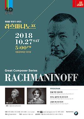 2018 위대한 작곡가 시리즈 `라흐마니노프`