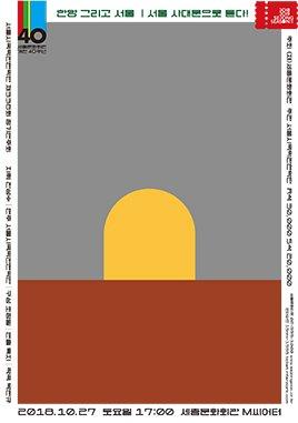 서울시국악관현악단 제338회 정기연주회 `한양그리고서울`