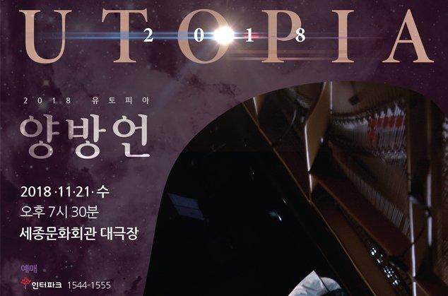 양방언 유토피아 2018콘서트