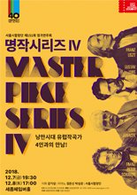 서울시합창단 명작시리즈IV